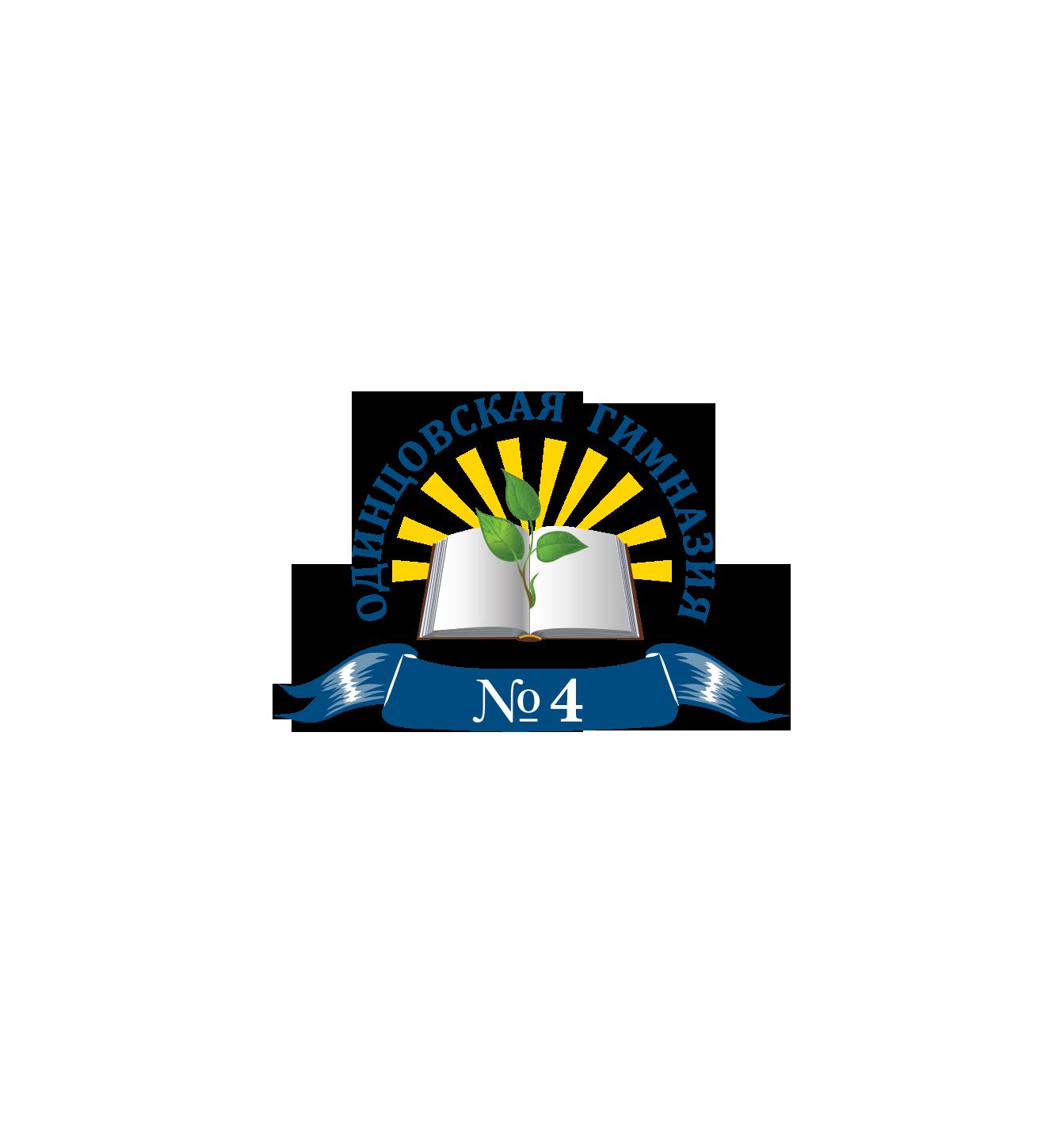 Гимназия 4 одинцово официальный сайт новый